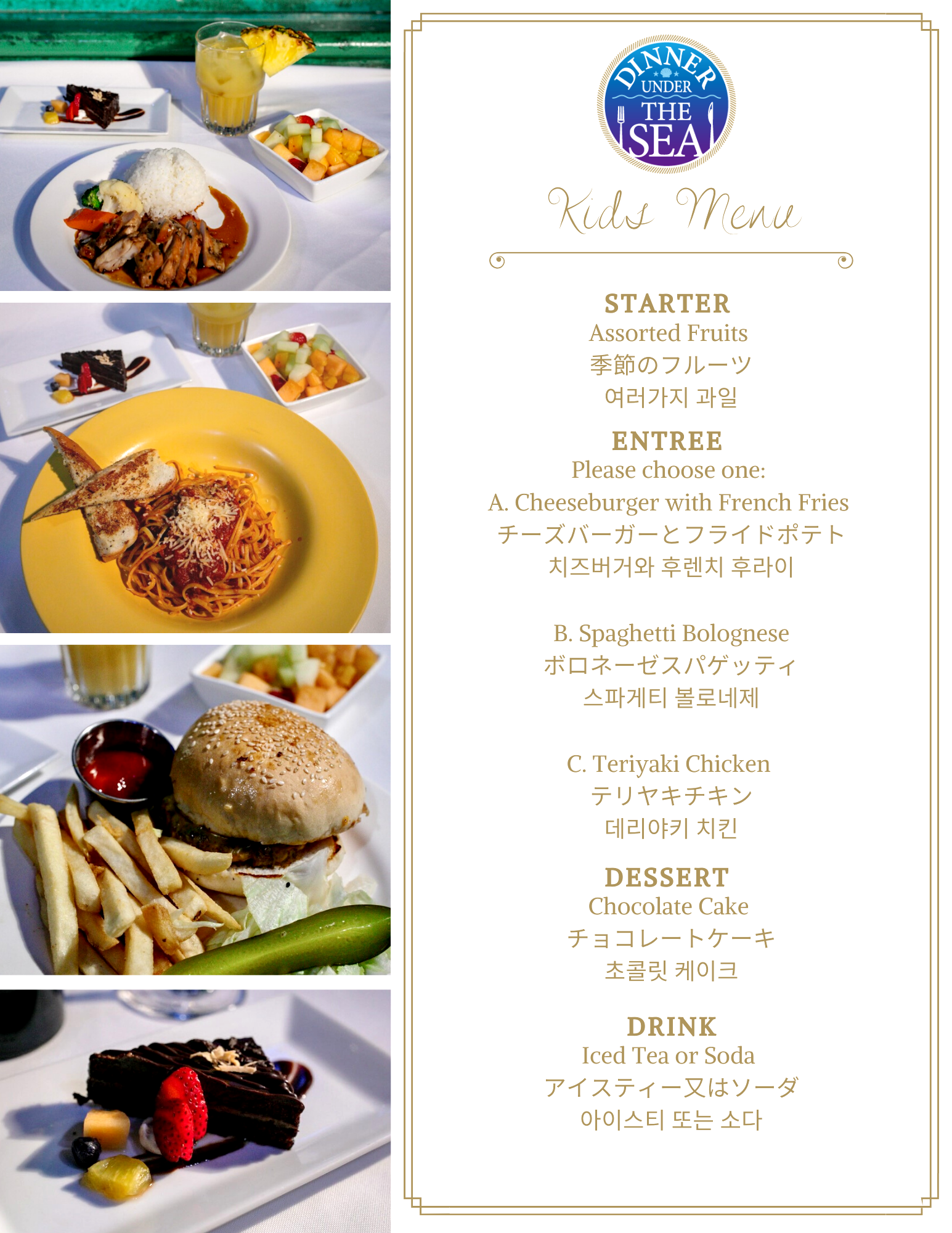 Click here to Child Dinner Menu