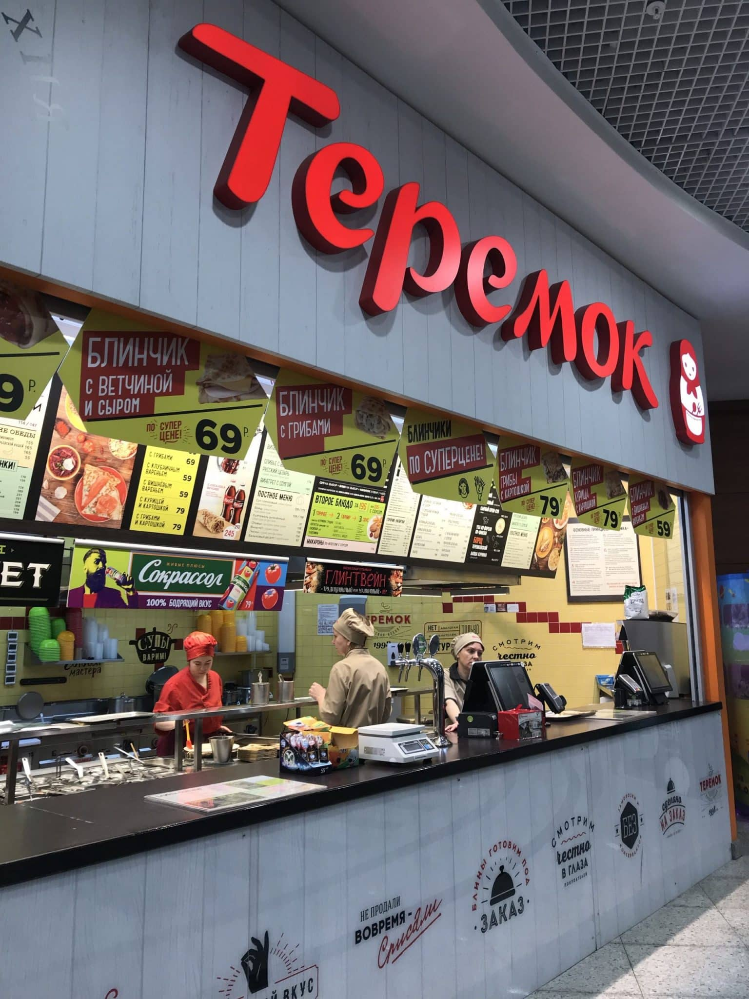 Teremok Moscow cheap food