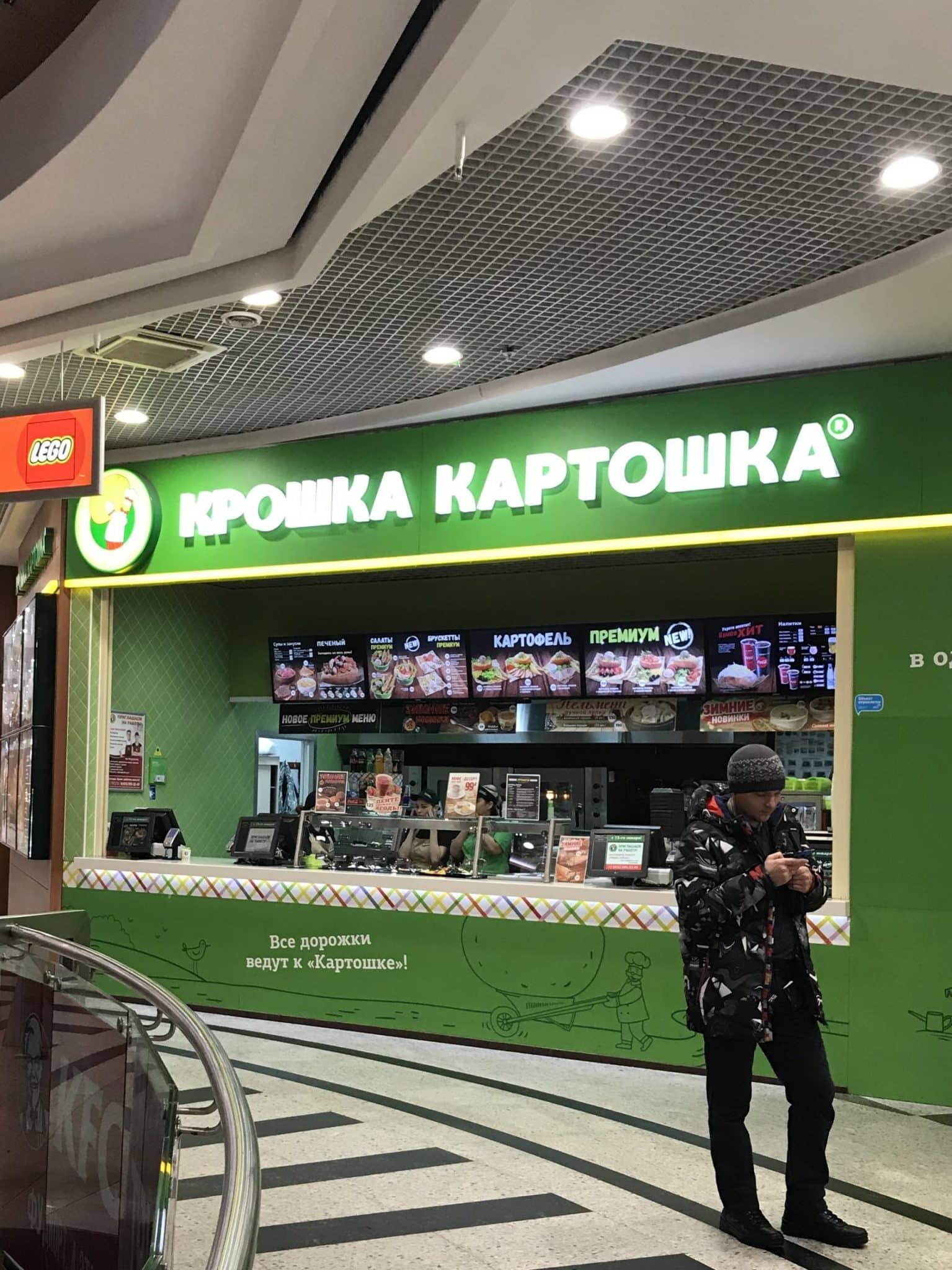 Kroshka Kartoshka Moscow