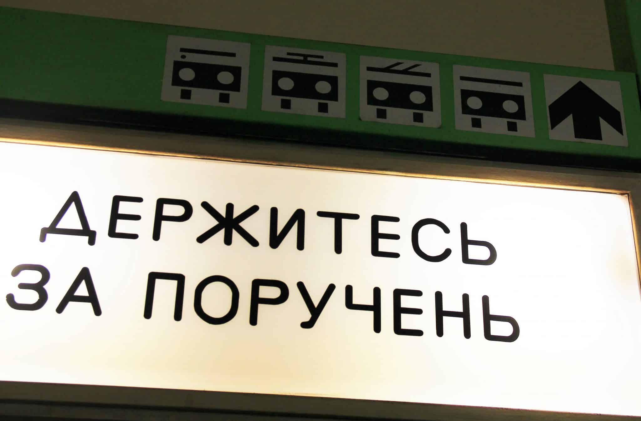 Sign in Russian transport